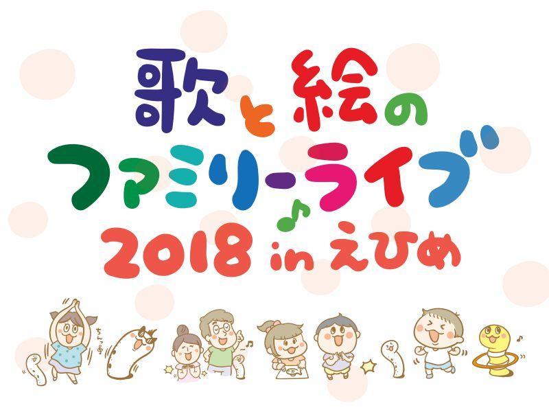 歌と絵のファミリーライブ2018inえひめ タイトル