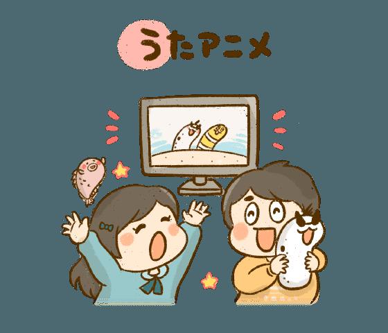 うたアニメ