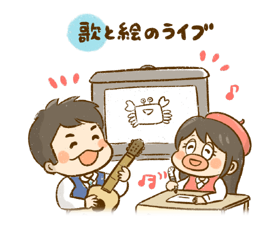 歌と絵のライブ