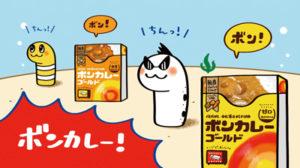 大塚食品株式会社 ボンカレー50周年記念 ちんあなごのうたwithボンカレー