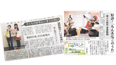 歌と絵のライブ 新聞掲載写真