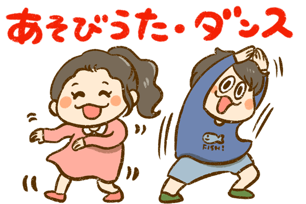 あそびうた・ダンス