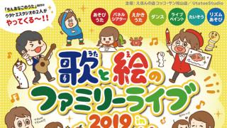 0191214歌と絵のファミリーライブ (ウタトエスタジオ)